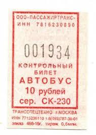 Поиск лотов похожих на Контрольный билет автобус на  Контрольный билет автобус 10 рублей ООО Пассажиртранс 11