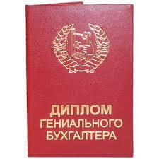 Прикольные шуточные дипломы и сертификаты Подарочные дипломы  Диплом Гениального Бухгалтера