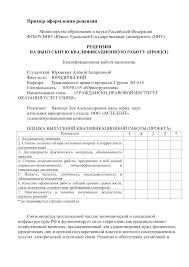 Примеры рецензий на по праву Рецензия на дипломную работу по юриспруденции Образец