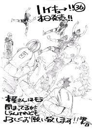 ハイキューcom On Twitter 古舘先生から賑やかなコミックス36巻の