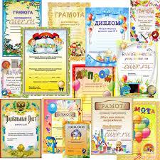 Детские дипломы и грамоты Клипарты psd растровая графика Детские дипломы и грамоты