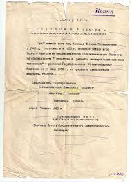 Диплом и копия диплома Среднеазиацкого Политехнического института  Диплом и копия диплома Среднеазиацкого Политехнического института 1950 год