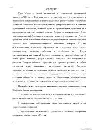 Теория материалистического понимания истории К Маркса Рефераты  Теория материалистического понимания истории К Маркса 01 11 11