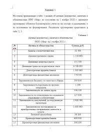 Контрольная работа по Бухгалтерскому учету Вариант №  Контрольная работа по Бухгалтерскому учету Вариант №1 06 09 13