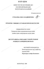 Диссертация на тему Проблемы эвикции в гражданском праве России  Диссертация и автореферат на тему Проблемы эвикции в гражданском праве России