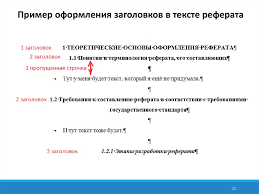 Оформление реферата по госту презентация онлайн Пример оформления заголовков в тексте реферата