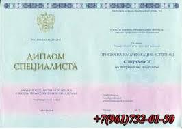 Купить диплом в Омске ru Диплом о высшем образовании