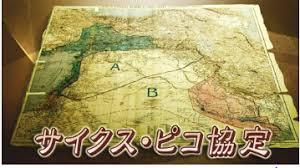 「サイクス・ピコ協定」の画像検索結果