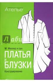 """Книга: """"<b>Платья и</b> блузки. Конструирование"""" - <b>Маргарет Штиглер</b> ..."""