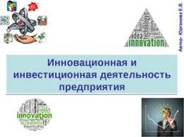 Презентация по экономике Инновационная и инвестиционная  слайда 1 Инновационная и инвестиционная деятельность предприятия