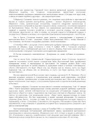 П А Столыпин аграрная реформа и Сибирь реферат по экономике  Это только предварительный просмотр