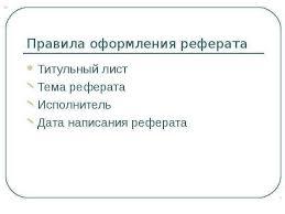 РЕФЕРАТ Требования к реферату презентация п Правила оформления реферата Титульный лист Тема реферата Исполнитель Дата написания реферата