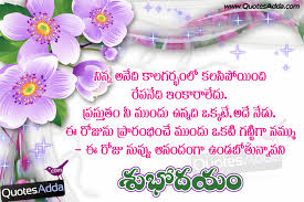 Gud Mrng Images With Telugu Quotes Wallpapersimagesorg