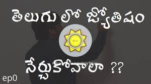 Learn Astrology In Telugu Rva Telugu