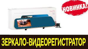 Slimtec Dual M2 Обзор на Автомобильное <b>зеркало</b> ...