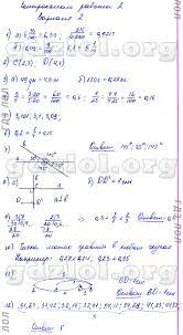 ГДЗ Контрольные работы по математике класс Кузнецова вариант 1вариант