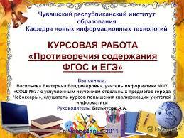 Презентация на тему Г Чебоксары г Чувашский  1 г
