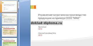 Презентация к диплому Управление затратами на производство продукции