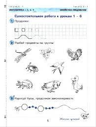 Иллюстрация из для Самостоятельные и контрольные работы по  Иллюстрация 2 из 4 для Самостоятельные и контрольные работы по математике для 1 класса Выпуск