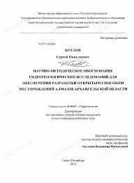 Диссертация на тему Научно методическое обоснование  Диссертация и автореферат на тему Научно методическое обоснование гидрогеологических исследований для обеспечения разработки открытым