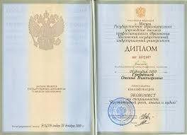 Дистанционное образование дистанционное образование Образец диплома ВФ ГОУ МГИУ