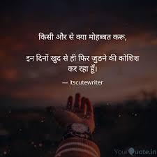 Best Shayari Quotes Status Shayari Poetry Thoughts Yourquote