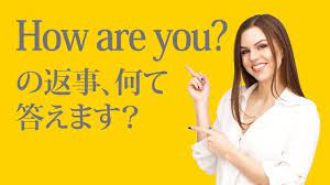 How are you 返事
