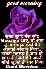 picture good morning