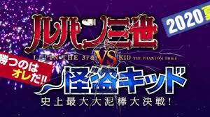 Kaito Kid vs Lupin Trailer 2020 (Fan-made) - YouTube