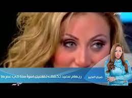 صبايا الخير ريهام سعيد   بالفديو ريهام سعيد تكشف تفاصيل اسوأ سنة في عمرها -  فيديو Dailymotion