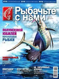 Рыбачьте с нами 2013'12 by MirFishing.com - issuu