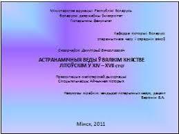 Презентация магистерской диссертации Презентация стр  Презентация магистерской диссертации