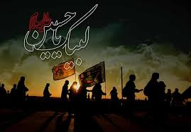 Image result for ‫الحسین یجمعنا؛‬‎