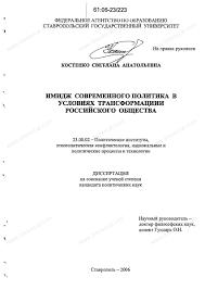 Диссертация на тему Имидж современного политика в условиях  Диссертация и автореферат на тему Имидж современного политика в условиях трансформации российского общества