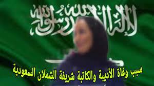 سبب وفاة الأديبة والكاتبة شريفة الشملان من هي الأديبة شريفه الشملان -  YouTube