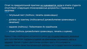 Темы метод и указания для дипломной работы online presentation 7