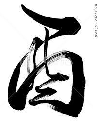 酉 年賀状筆文字素材のイラスト素材 24274028 Pixta