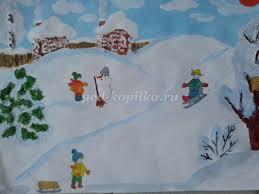 Зимние забавы Рисование пошагово