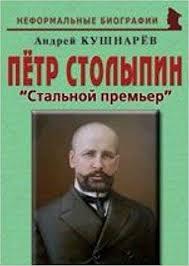"""Pyotr Stolypin. """"Stalnoy premer"""": Andrey Kushnarev: 9785985512212:  Amazon.com: Books"""