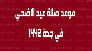 الان.. موعد صلاة عيد الاضحي في جدة 1442 | تعرف علي وقت صلاة العيد في  السعودية - كورة في العارضة