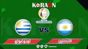 موعد مباراة الأرجنتين والأوروجواي في كوبا أمريكا والقنوات الناقلة - موقع  كورة أون
