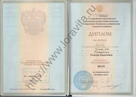 Голиков Георгий Борисович ЛораВита Медицинский центр  Дипломы и сертификаты