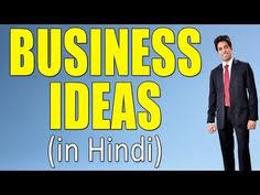 home business ideas india in hindi. how to find business ideas : motivational video for entrepreneurs (in hindi) home india in hindi