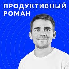 Подкаст ПРОДУКТИВНЫЙ <b>РОМАН</b> | Free Listening on SoundCloud