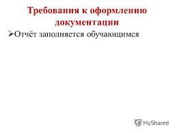 Презентация на тему Установочная конференция производственной  18 Требования к оформлению документации Отчёт заполняется обучающимся