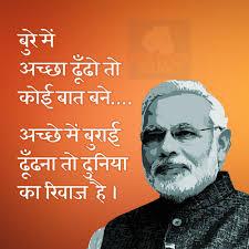Narendra Modi Quotes Indian Prime Minister Nk Solanki Punjabi