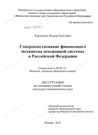 Диссертация на тему Совершенствование финансового механизма  Диссертация и автореферат на тему Совершенствование финансового механизма пенсионной системы в Российской Федерации