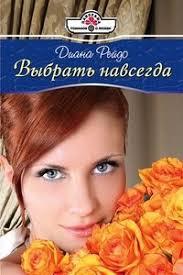 """Книга """"<b>Выбрать навсегда</b>"""" - <b>Рейдо Диана</b> скачать бесплатно ..."""