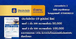 วิริยะประกันภัย ตัวแทน ธัญบุรี - Home