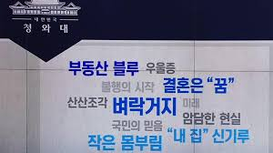 文 믿었다가 벼락거지…'20대 청년 호소문' 청원 화제 : ZUM 뉴스